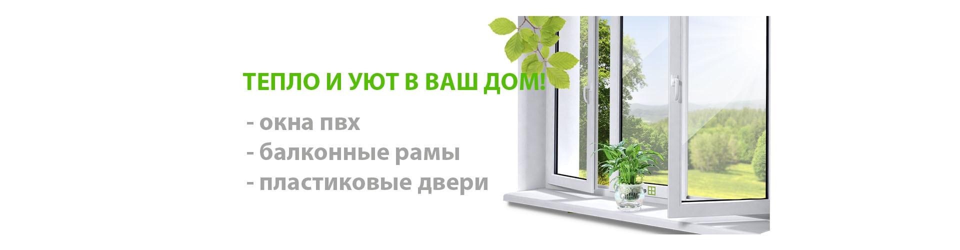 Пластиковые окна в Могилеве